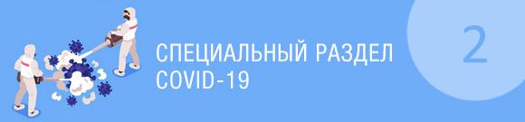 Специальный раздел covid-19