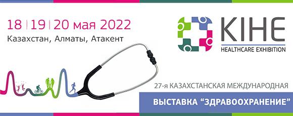 KIHE 2022