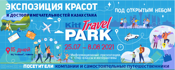 Что такое KITF Travel Park
